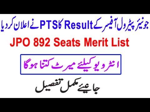 NH&MP Junior patrol officer Merit list and Result check online 2019