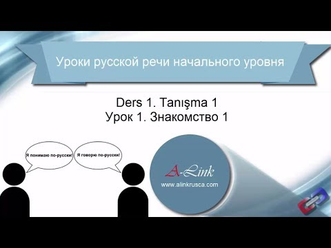 Rusça Konuşma Dersleri (A1). 1.Ders. Tanışma 1