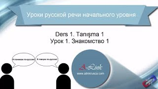 Rusça Konuşma Dersleri  A1 . 1.ders. Tanışma 1