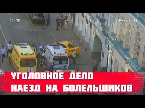 Возбуждено уголовное дело после наезда таксиста на толпу в центре столицы    Москва 24