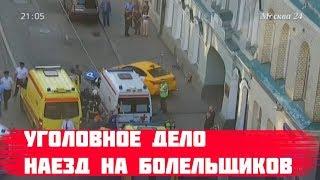 В центре Москвы ТАКСИСТ объявил ГОЛОДОВКУ!Коллеги,расскажите об этом всем!