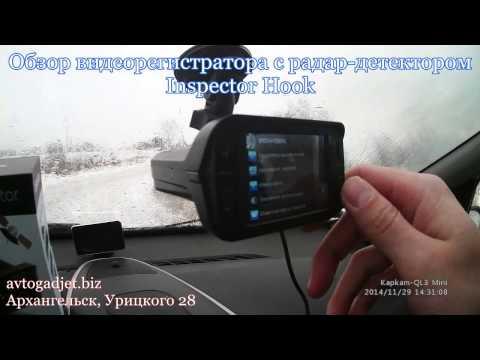 Обзор и тест регистратора с радар-детектором Inspector Hook. Тест на Крис-П, Одиссей, Стелку, Визир