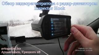 тест на Крис-П - радар-детектор Inspector RD U5-v ST