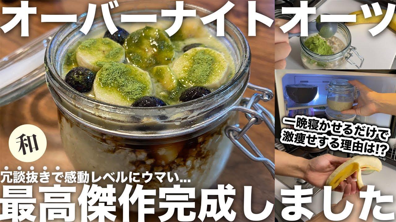 【超簡単】ガチで痩せてしまう...オーバーナイトオーツのレシピ