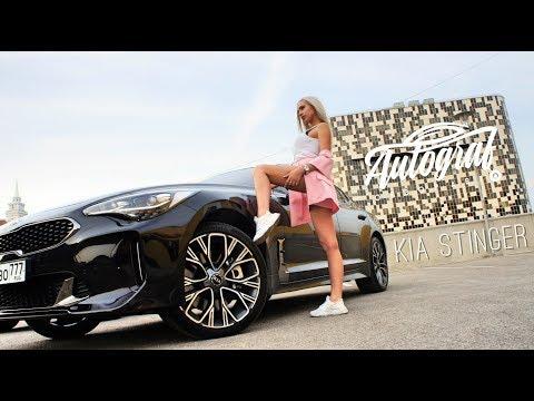 KIA Stinger.  Настоящий ли Gran Turismo? Autograf thumbnail