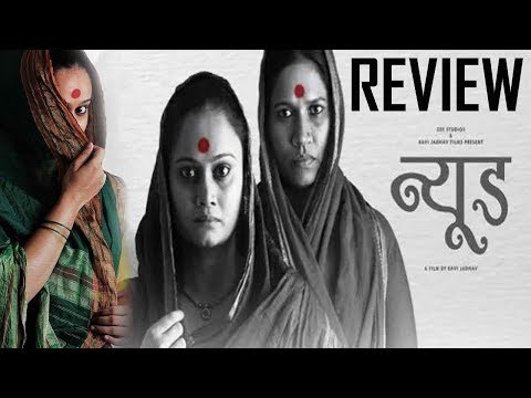 न्यूड Nude  Review  Ravi Jadhav  Zee Studios  New Marathi Movie 2018