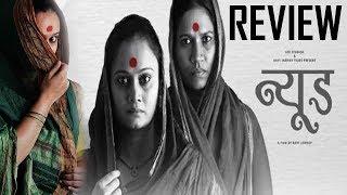 न्यूड Nude Official Review | Ravi Jadhav | Zee Studios | New Marathi Movie 2018