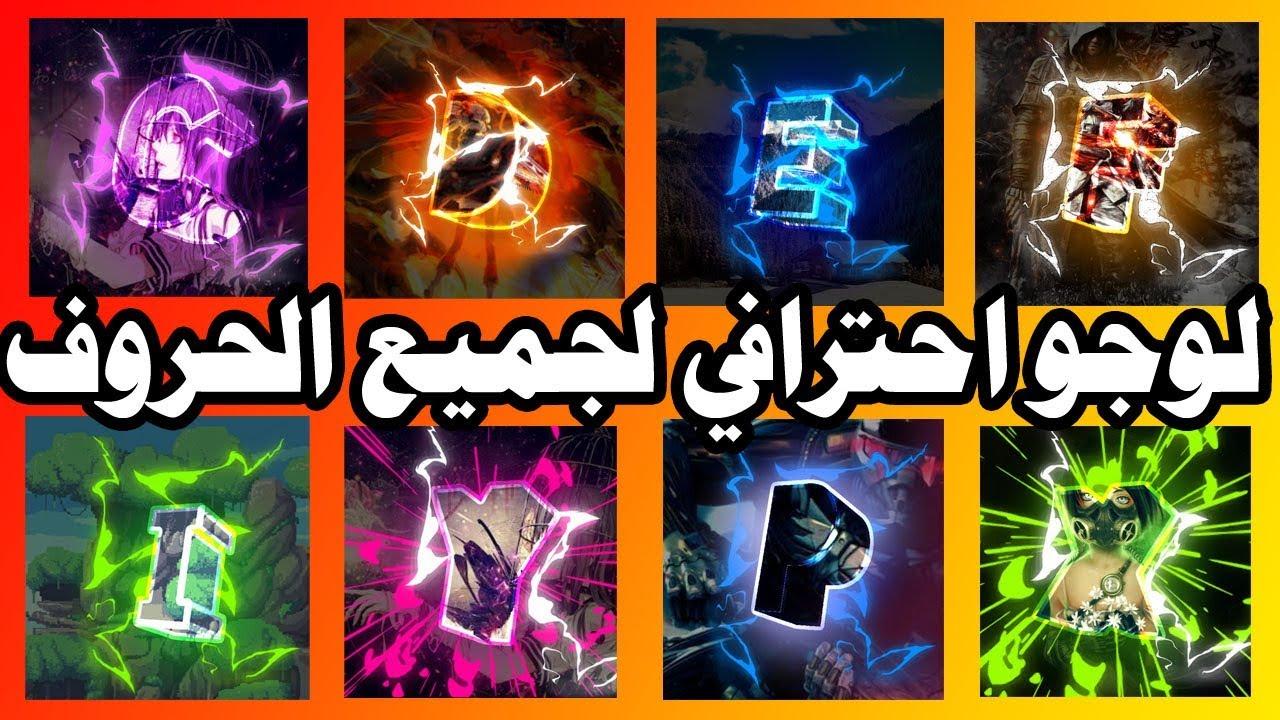 Photo of تحميل اجمل لوجوهات (حروف) انجليزي | شعارات جميع الحروف رهيب واحترافي – تحميل