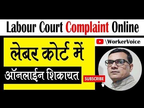 Labour Court Complaint Online कैसे करें | Lodge Your Complaint at Labour Department