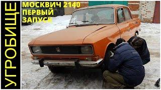 Москвич 2140 1977 года  - достаем из гаража!