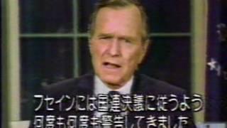 1990年 湾岸戦争、開戦