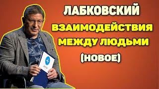 Михаил Лабковский (новое) - Взаимодействия между людьми