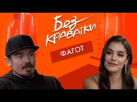 НЛО TV: Без Краватки   гість Фагот   (41 Випуск) 