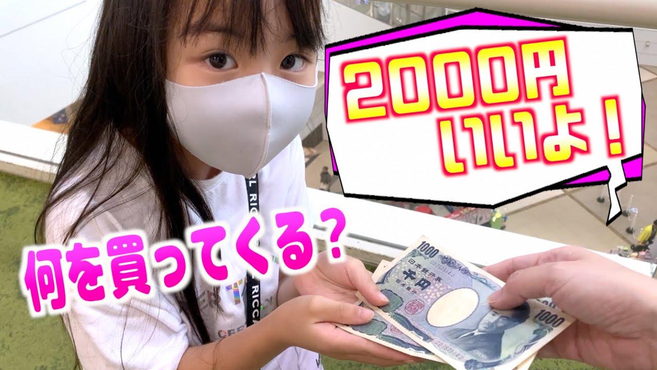 【何を買う?】2000円分好きなものを買っていいよ!って渡したら妹は何を買う??【ハピバニチャンネル】
