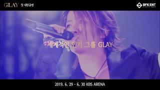 6/29,30に開催されるGLAY初の韓国公演の SPOTが公開されました。