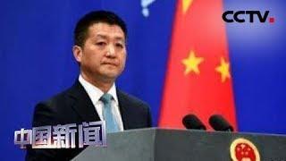 [中国新闻] 中国外交部:中美人文交往不应被政治化 | CCTV中文国际