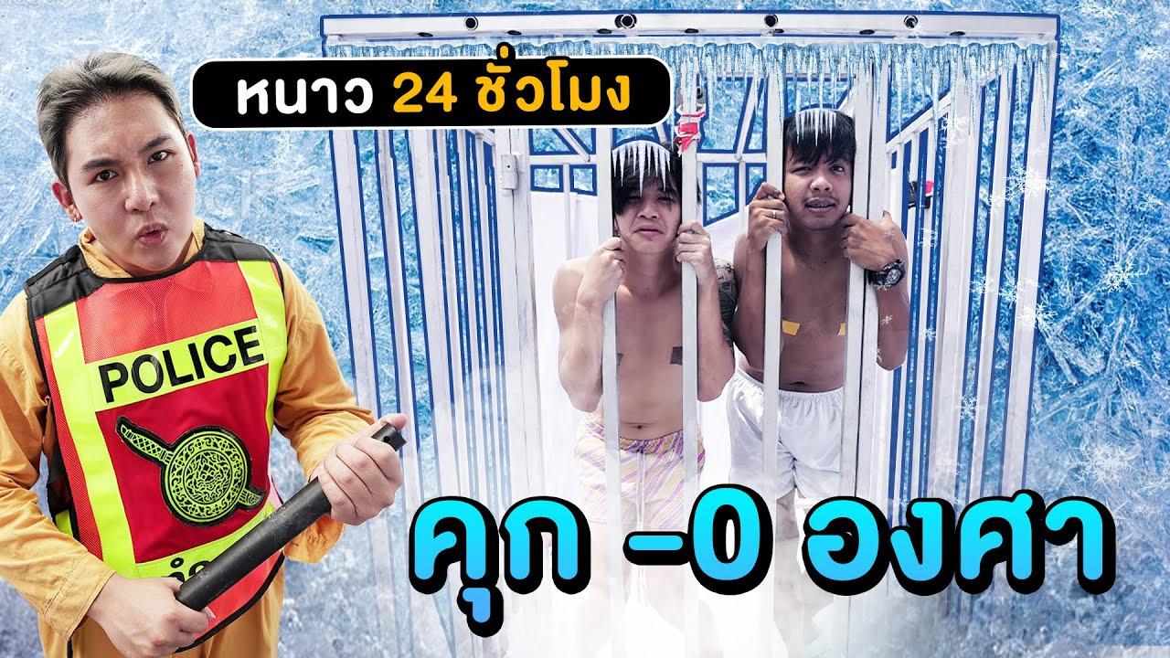 แหกคุกนรก Ep.2 คุก 0 องศา!! ออกไม่ได้หนาว 24 ชั่วโมง