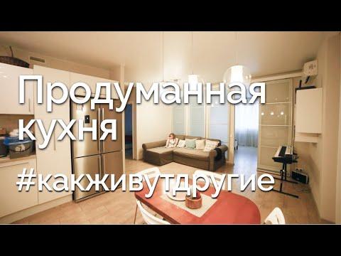 Дизайн интерьера. ОФИГЕННАЯ белая кухня! Обзор большой Кухни студии с секретом. ROOM Tour 78.