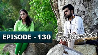 Hithuwakkaraya | Episode 130 | 30th March 2018 Thumbnail