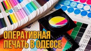 Оперативная цифровая печать в Одессе и послепечатная обработка полиграфии(, 2016-05-17T11:43:38.000Z)