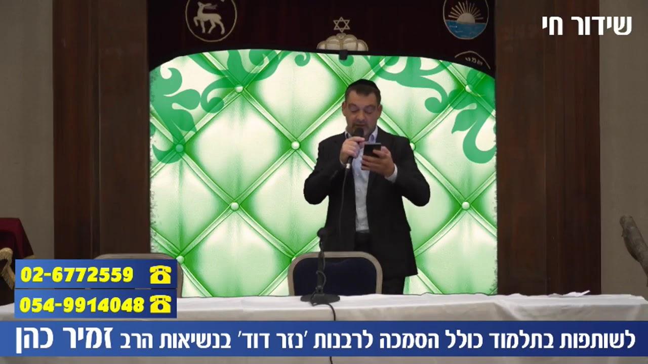 פרקי אבות חלק 62 HD הרב זמיר כהן במסרים לחיים  אורח השבוע הרב נתנאל סנדרו בוחניק