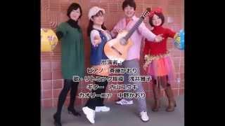 東京 足立区竹ノ塚 親子リトミックコンサート 2014年11月29日 竹ノ塚学...