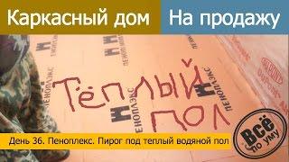 видео Пеноплэкс 31