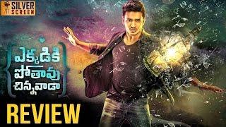 Ekkadiki Pothavu Chinnavada Movie Review | Nikhil | Hebah Patel | Nandita