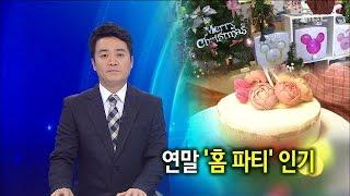 [대전MBC뉴스] 연말 '홈파티 인기'