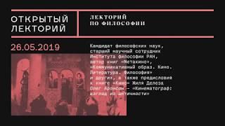 Лекция Олега Аронсона «Кинематограф: взгляд из античности»