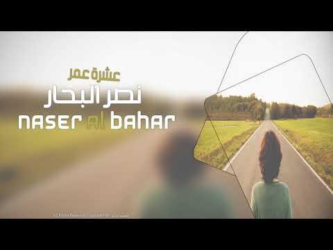Download نصرالبحار عشرة عمر  naser al.bahar Mp4 baru