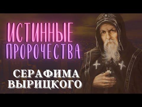 ИСТИННЫЕ Пророчества и