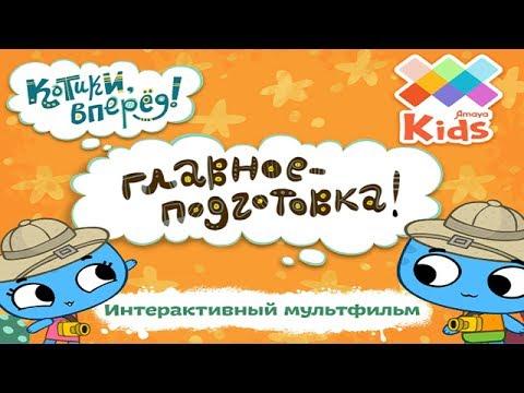 КОТИКИ Вперед! Полная версия. Мульт игра Детское видео Приключения Коти и Кати Let's Play