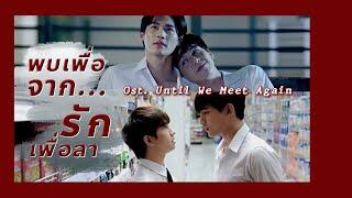 พบเพื่อจาก... รักเพื่อลา - บอย สมภพ | Ost. Until We Meet Again ด้ายแดง (+ENG SUB)