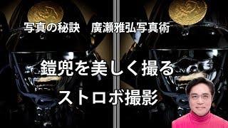 写真の秘訣 廣瀬雅弘写真術→http://www.masahirohirose.com.