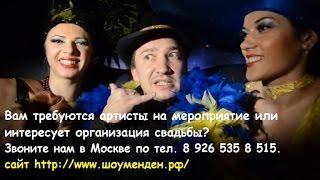 Ведущий Москва Дмитрий Во.  Event агентство
