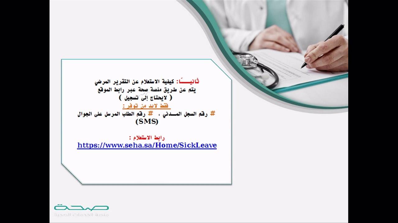 طريقة استخراج التقرير الطبي من منصة صحة Youtube