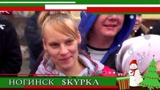 Новогодние подарки г.Ногинск 2016(, 2016-01-19T01:54:50.000Z)