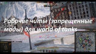 Рабочие читы (запрещенные моды) для world of tanks 0.9.19.1 + прицел ванги,тундра безопасно БЕЗ БАНА