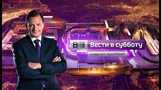 Смотреть видео Вести в субботу с Сергеем Брилевым от 12.01.2019 онлайн