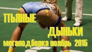 ПЬЯНЫЕ ДЕВУШКИ.  СУМАШЕДШАЯ ПОДБОРКА. ФЕВРАЛЬ  2016.