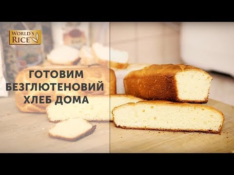 Выпекаем настоящий безглютеновый хлеб + КОНКУРС | World`s RIce