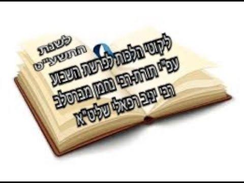 ליקוטי הלכות לפָּרָשַׁת השבוע:בֹּ֖א רבי יניב רפאלי שליט''א
