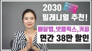 언택트 시대,  2021년 직장인 추천 신용카드 :) …