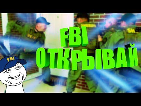 [MEME] FBI открывай