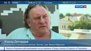 """Жерар Депардье представил свой новый фильм """"Виктор"""""""