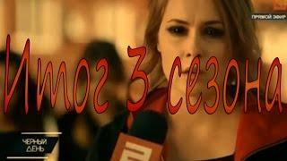 """Итог 3 сезона сериала """"Выжить После"""". Надя вышла в прямой эфир """"Чёрный день""""!"""
