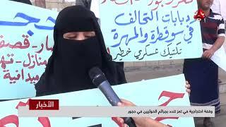 وقفة احتجاجية في تعز تندد بجرائم الحوثيين في حجور