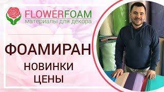 фоамиран для ростовых цветов  Новинки магазина Flowerfoam  Обзор и цена на фоамиран