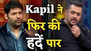 Kapil ने फिर की हदें पार, क्या भड़क उठेंगे Salman Khan